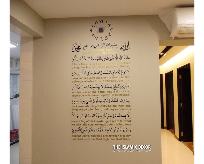 Ayat Kursi Design Version 3.2 Wall Decal - The Islamic Decor