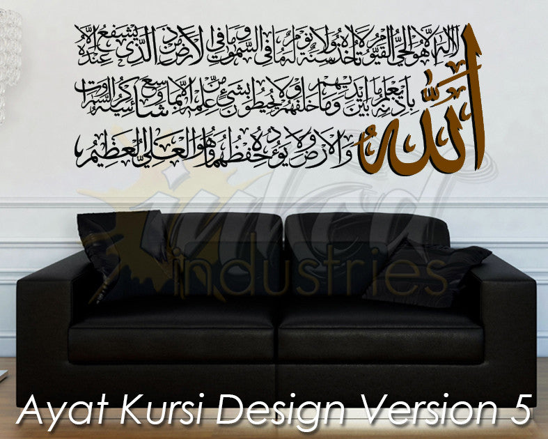 Ayat Kursi Design Version 5 Wall Decal - The Islamic Decor