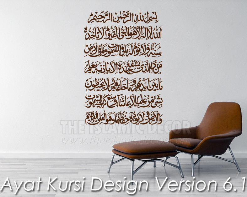 Ayat Kursi Design Version 6.1 Wall Decal - The Islamic Decor