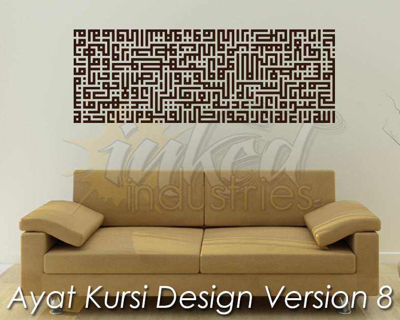 Ayat Kursi Design Version 8 Wall Decal - The Islamic Decor