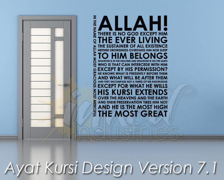 Ayat Kursi Design Version 7.1 Decal - The Islamic Decor - 1