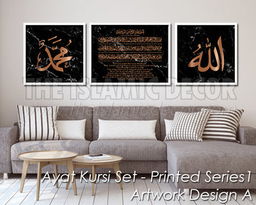 Ayat Kursi Set - Printed Series1 - Artwork Design A