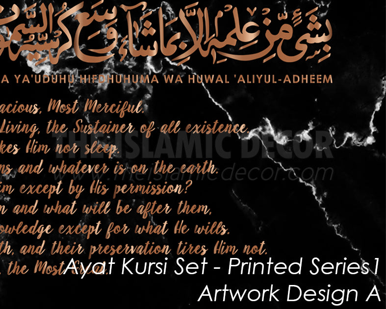 Ayat Kursi Set - Printed Series1