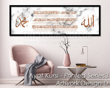 Ayat Kursi - Printed Series3 - Artwork Design D