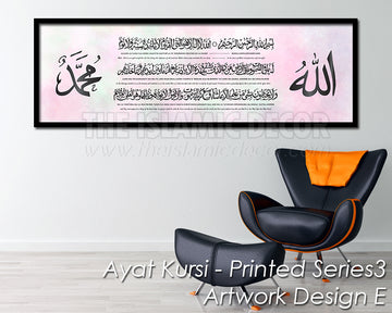 Ayat Kursi - Printed Series3 - Artwork Design E