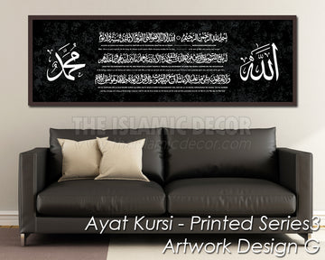 Ayat Kursi - Printed Series3 - Artwork Design G