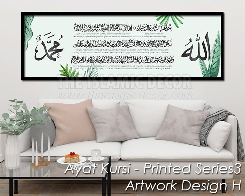 Ayat Kursi - Printed Series3 - Artwork Design H