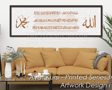 Ayat Kursi - Printed Series3 - Artwork Design I