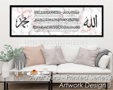 Ayat Kursi - Printed Series3 - Artwork Design J