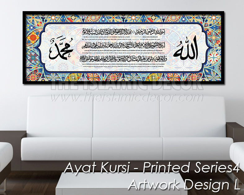 Ayat Kursi - Printed Series4 - Artwork Design L