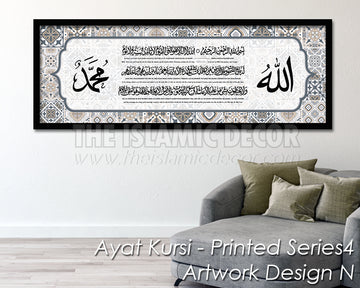 Ayat Kursi - Printed Series4 - Artwork Design N