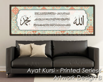 Ayat Kursi - Printed Series4 - Artwork Design B