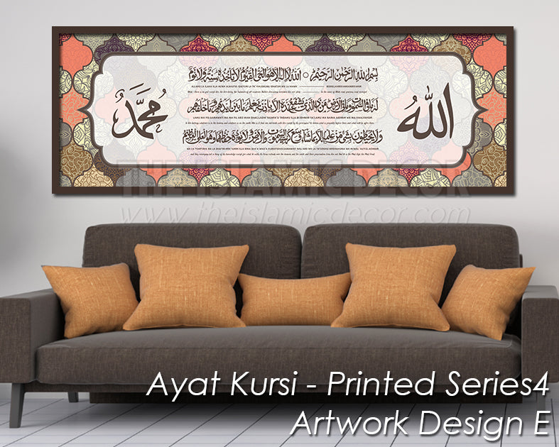 Ayat Kursi - Printed Series4 - Artwork Design E