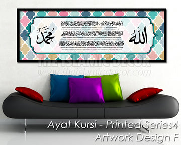 Ayat Kursi - Printed Series4 - Artwork Design F