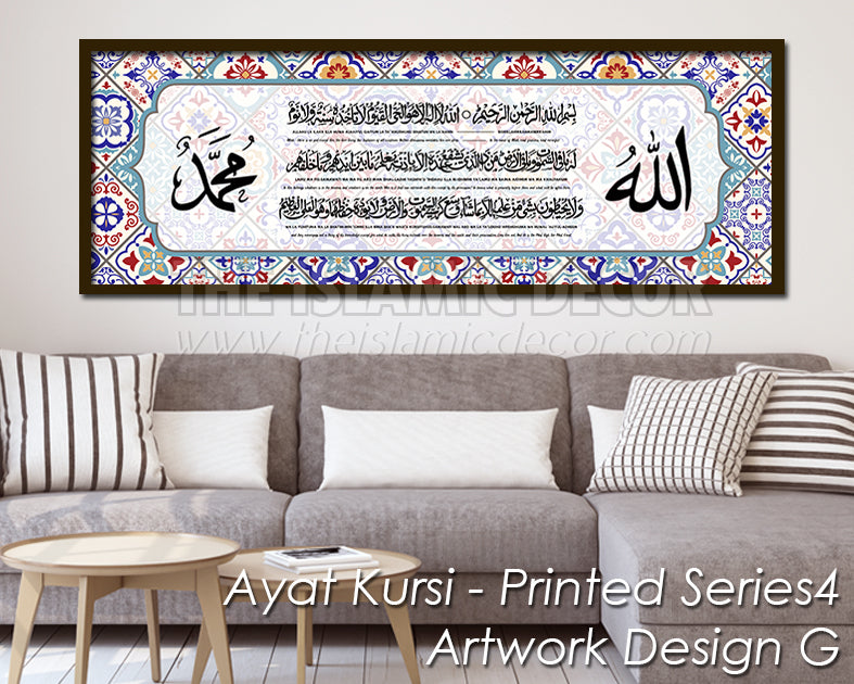 Ayat Kursi - Printed Series4 - Artwork Design G