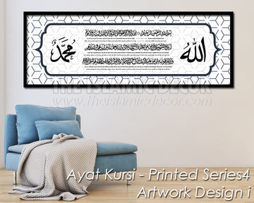Ayat Kursi - Printed Series4 - Artwork Design I