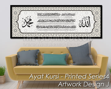 Ayat Kursi - Printed Series4 - Artwork Design J