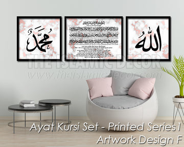 Ayat Kursi Set - Printed Series1 - Artwork Design F