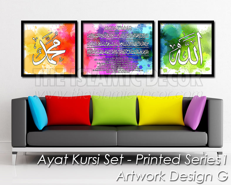 Ayat Kursi Set - Printed Series1 - Artwork Design G