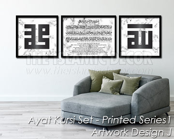 Ayat Kursi Set - Printed Series1 - Artwork Design J