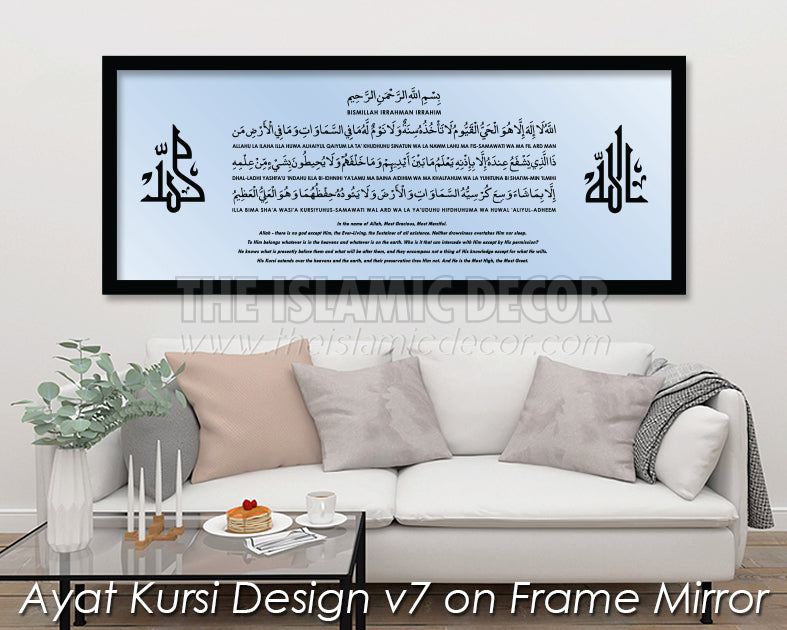 Ayat Kursi v7 on Frame Mirror
