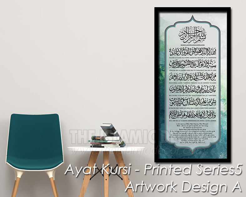 Ayat Kursi - Printed Series5 - Artwork Design A