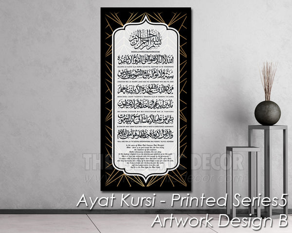Ayat Kursi - Printed Series5 - Artwork Design B