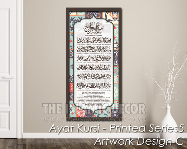Ayat Kursi - Printed Series5 - Artwork Design C