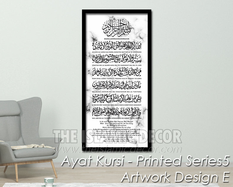 Ayat Kursi - Printed Series5 - Artwork Design E