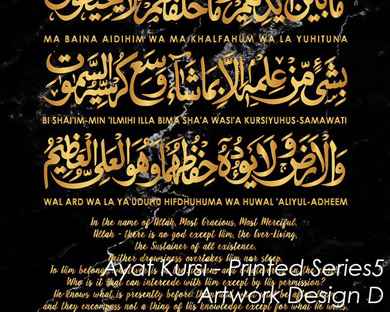 Ayat Kursi - Printed Series5 - Artwork Design D