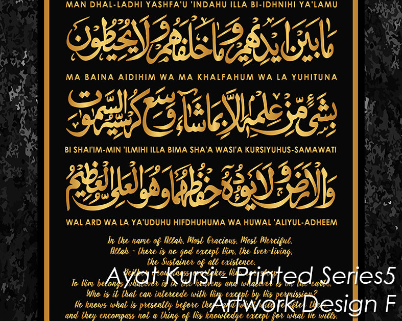 Ayat Kursi - Printed Series5 - Artwork Design F