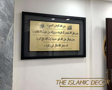 Ayat 1000 Dinar - Exclusive Frame Artwork