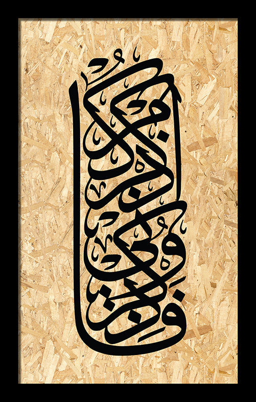 Al Baqarah 2:152 Custom Artwork