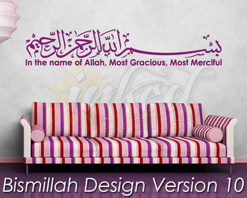Bismillah Design Version 10 - The Islamic Decor - 1