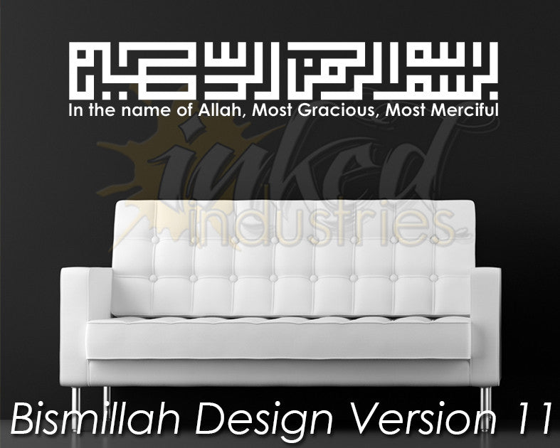 Bismillah Design Version 11 - The Islamic Decor - 1