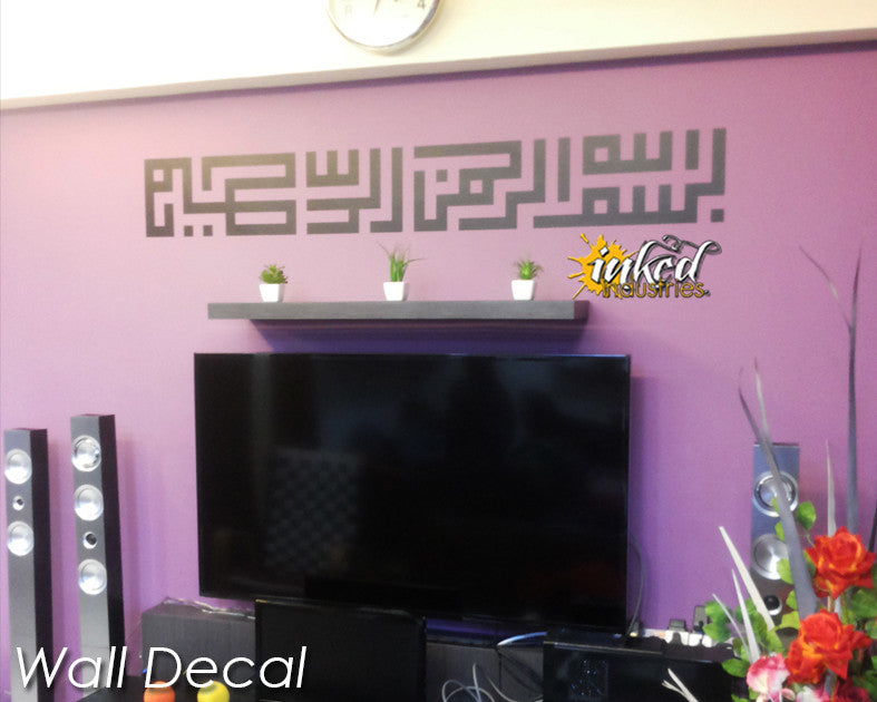 Bismillah Design Version 11 - The Islamic Decor - 3