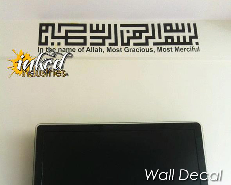 Bismillah Design Version 11 - The Islamic Decor - 5