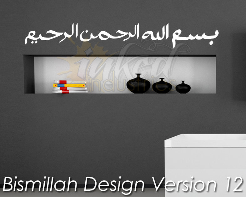 Bismillah Design Version 12 - The Islamic Decor - 1