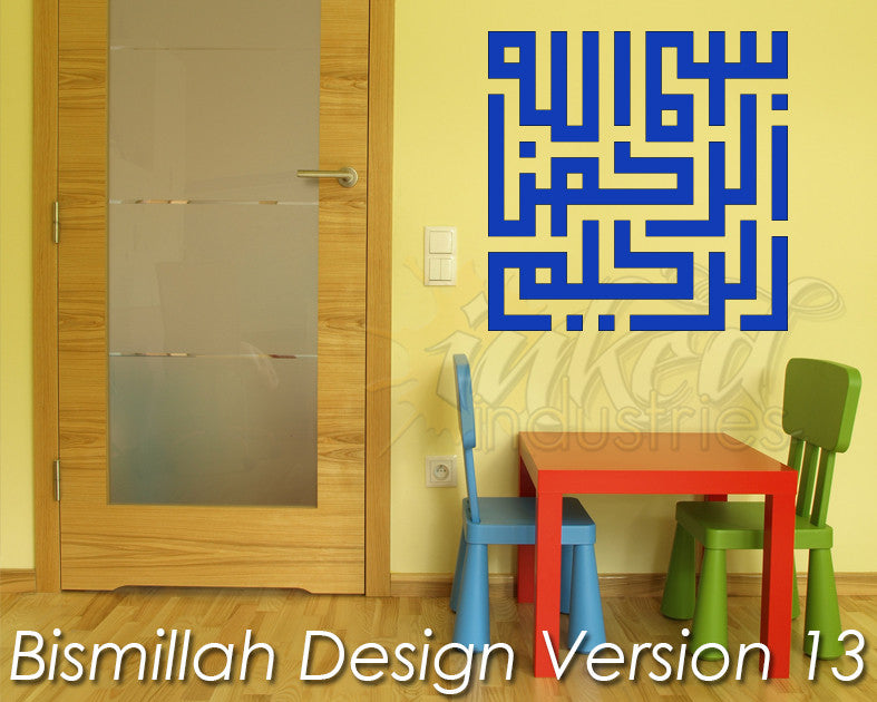 Bismillah Design Version 13 - The Islamic Decor - 1