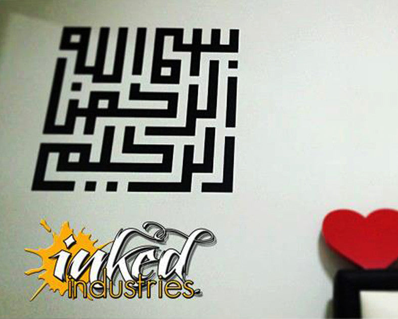 Bismillah Design Version 13 - The Islamic Decor - 3