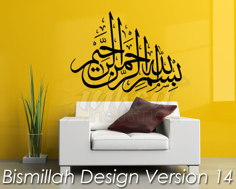 Bismillah Design Version 14 - The Islamic Decor - 1