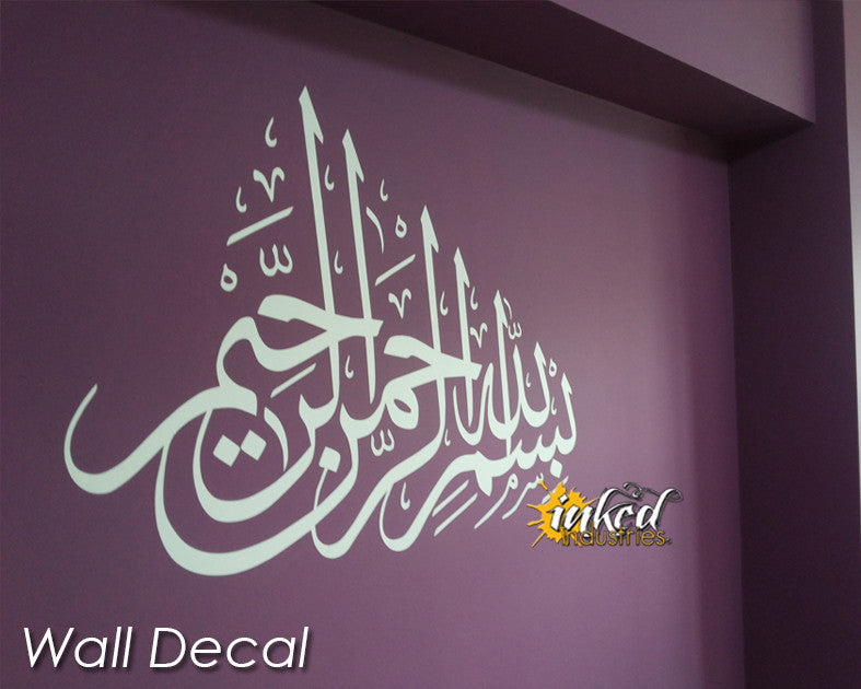Bismillah Design Version 14 - The Islamic Decor - 4