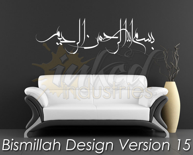 Bismillah Design Version 15 Wall Decal - The Islamic Decor - 1