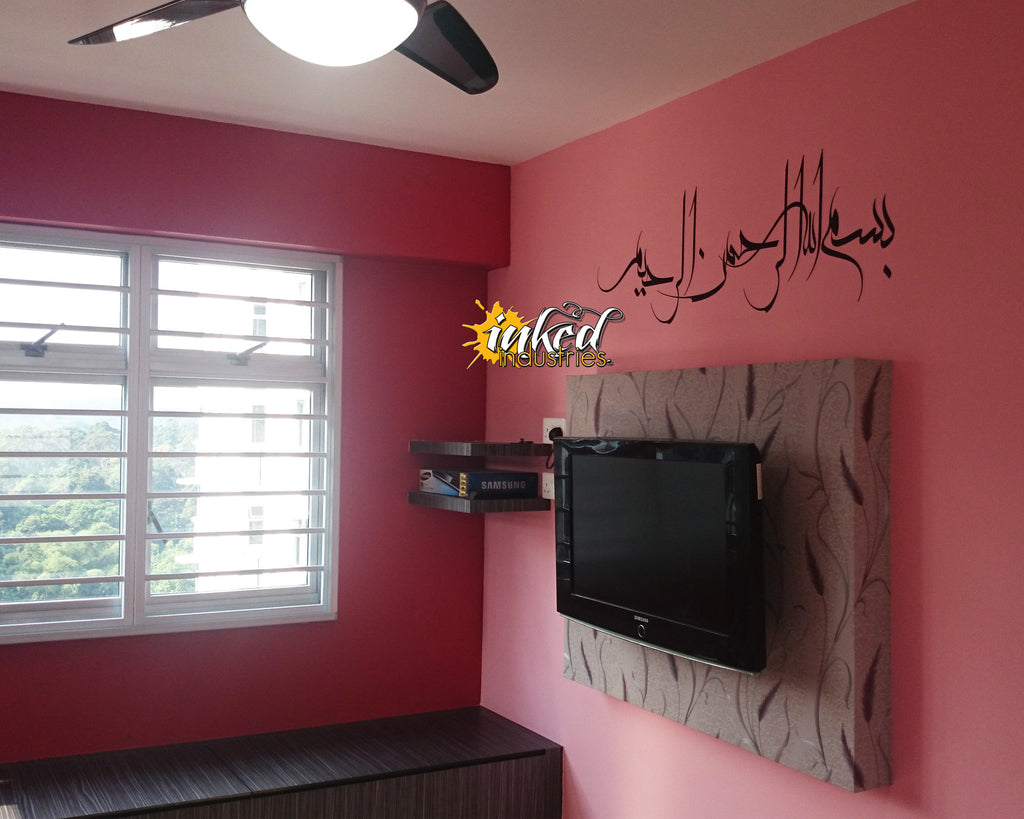 Bismillah Design Version 15 Wall Decal - The Islamic Decor - 4
