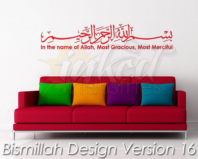 Bismillah Design Version 16 - The Islamic Decor - 1