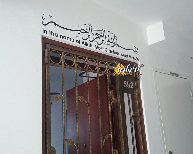 Bismillah Design Version 16 - The Islamic Decor - 3