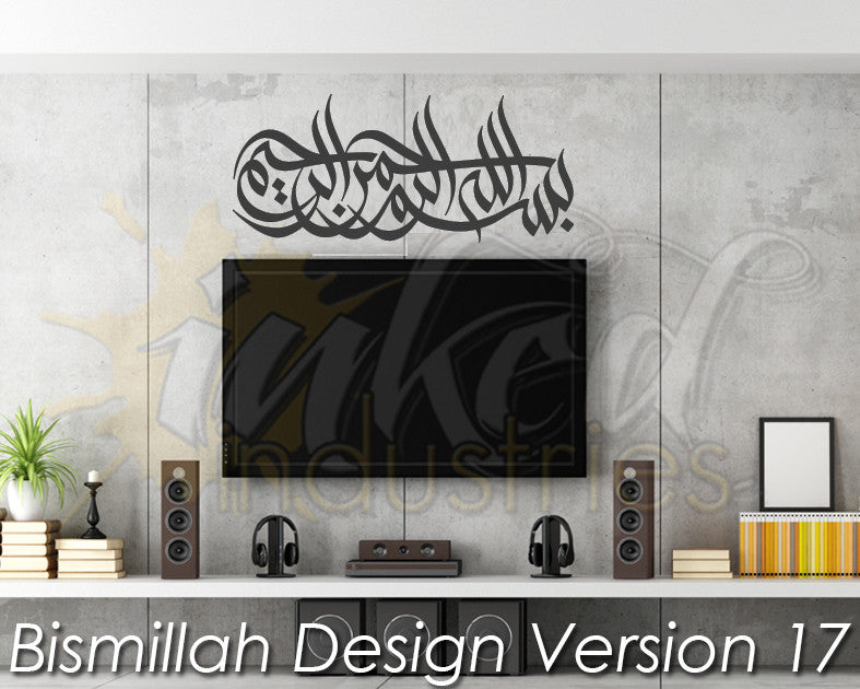Bismillah Design Version 17 - The Islamic Decor - 1