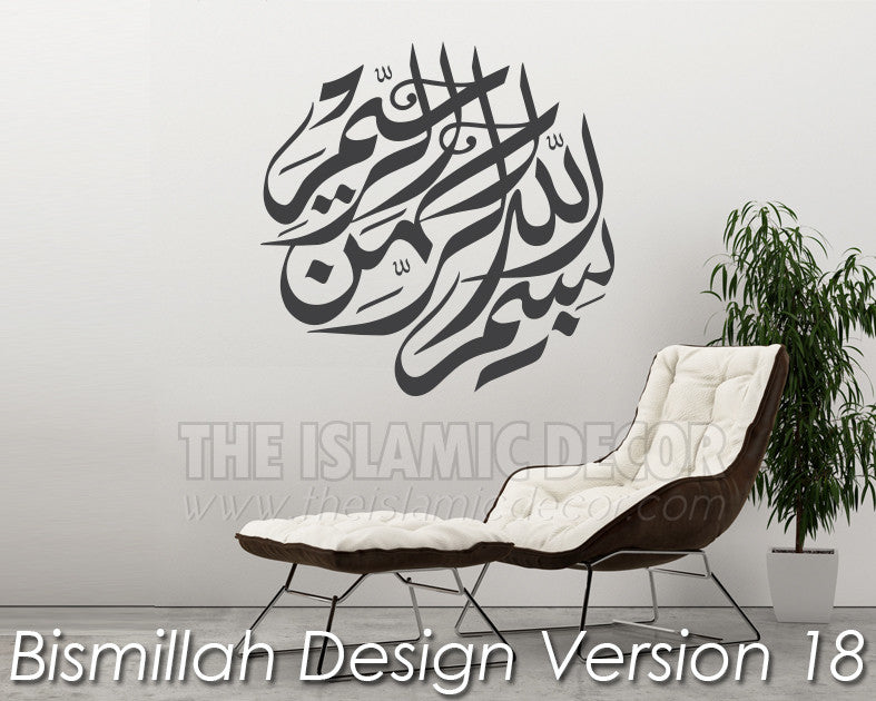 Bismillah Design Version 18 Wall Decal - The Islamic Decor - 1