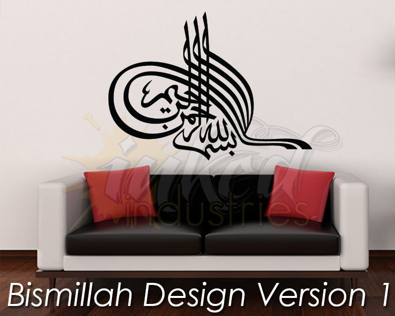 Bismillah Design Version 01 Wall Decal - The Islamic Decor - 1