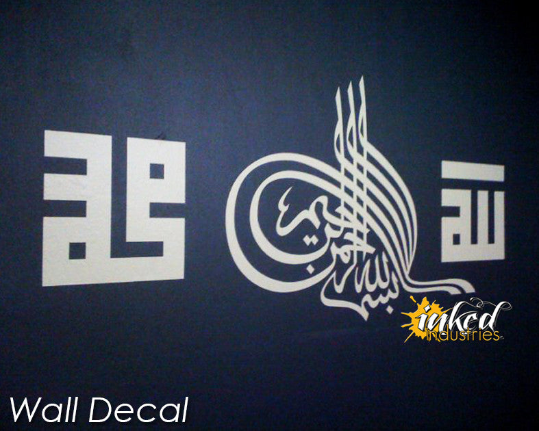 Bismillah Design Version 01 Wall Decal - The Islamic Decor - 6